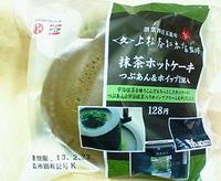 抹茶ホットケーキ(つぶあん&ホイップ)サークルKサンクス