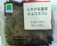 とろける濃厚チョコスフレ(ファミリーマート)
