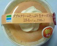 ダブルクリームたっぷり生チーズスフレ(ファミリーマート)