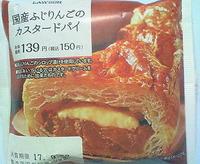 国産ふじりんごのカスタードパイ(ローソン)
