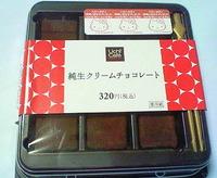 純生クリームチョコレート(ローソン)
