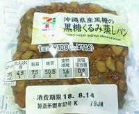 沖縄県産黒糖の黒糖くるみ蒸しパン(セブンイレブン)