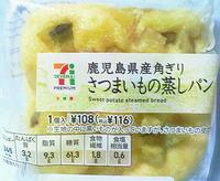 鹿児島県産角ぎりさつまいもの蒸しパン (セブンイレブン)