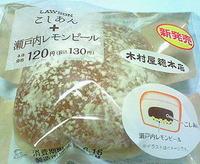 こしあん+瀬戸内レモンピールあんぱん(木村屋總本店×ローソン)