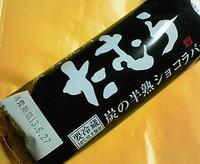 炭火焼肉たむら 炭の半熟ショコラバー(サークルKサンクス)
