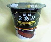 函館 五島軒「ベルギーチョコレート入りチョコレートプリン」