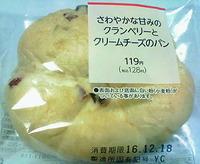 さわやかな甘みのクランベリーとクリームチーズのパン(ファミリーマート)
