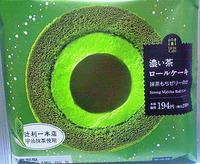 濃い茶ロールケーキ (辻利一本店×ローソン)