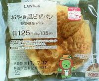 おやき風ピザパン (長野県産トマト)ローソン