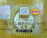 プレミアム柚子とジンジャーのロールケーキ(UchiCafe SWEETS)ローソン