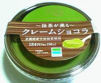 抹茶が薫るクレームショコラ(ファミリーマート)