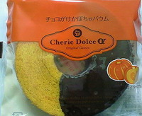 チョコがけかぼちゃバウム(サークルKサンクス)