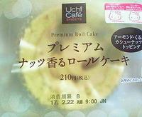 プレミアム ナッツ香るロールケーキ(ローソン)