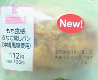 もち食感きなこ蒸しぱん(沖縄黒糖使用)サークルKサンクス