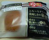 牛乳を使ったカスタードのクリームパン