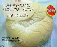 おもちみたいなバニラクリームパン(サークルKサンクス)