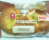 アーモンドチーズパン(ローソン)