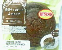 濃厚チョコレート&ホイップ