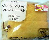ジューシーバターのフレンチトースト(ローソン)