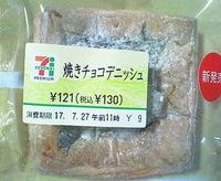 焼きチョコデニッシュ(セブンイレブン)