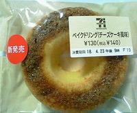 ベイクドリング(チーズケーキ風味)セブンイレブン