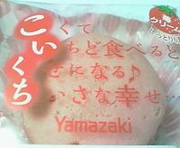 こいくち 苺クリーム(ヤマザキ)