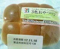 3色おやつパン(セブンイレブン)