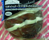 ブリオッシュドーナツ(生キャラメル&ホイップ)サークルKサンクス