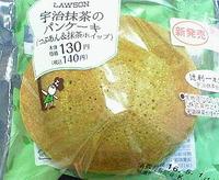 宇治抹茶のパンケーキ(つぶあん&抹茶ホイップ)ローソン