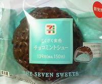 ざくざく食感チョコミントシュー(セブンイレブン)