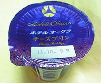 ホテルオークラ チーズプリン