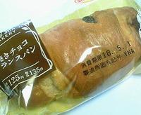 焼きチョコフランスパン(ローソン)