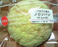 こだわり小麦のメロンパン(セブンイレブン)