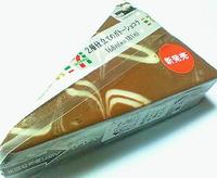 2層仕立てのガトーショコラ(セブンイレブン)
