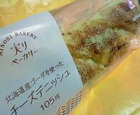 北海道産ゴーダを使用したチーズデニッシュ(ローソン)