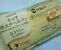 モッチ明太チーズパン(ローソン×かねふく)