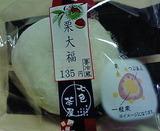 栗大福(七色茶屋)