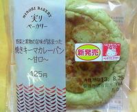 焼きキーマカレーパン(ローソン)