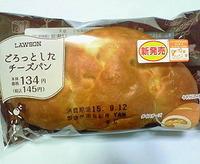 ころっとしたチーズパン(ローソン)