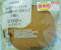バター広がるホットケーキ(ローソン)