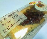 キャラメルの風味豊かなチョコレートパイ(ローソン)