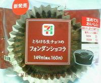 とろける生チョコのフォンダンショコラ(セブンイレブン)