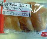 国産米粉のコロネ(豆乳クリーム)