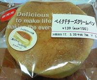 ベイクドチーズクリームパン(セブンイレブン)