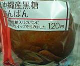 沖縄産黒糖あんぱん