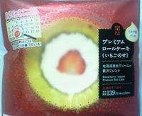 プレミアムロールケーキ(いちごのせ)ローソン