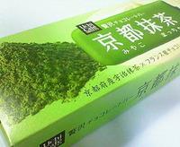 贅沢チョコレートバー京都抹茶(ローソン)