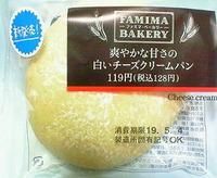 爽やかな甘さの白いチーズクリームパン (ファミリーマート)
