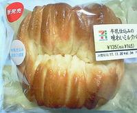 牛乳仕込みの味わいミルクパン(セブンイレブン)