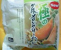 極みの夕張メロンクリームパン(サークルKサンクス)